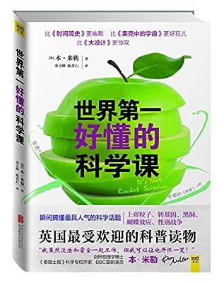 世界第一好懂的科学课.pdf