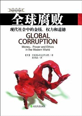 全球腐败:现代社会中的金钱、权力和道德.pdf