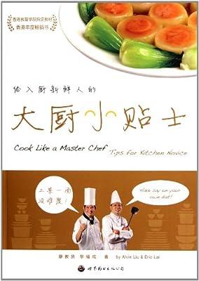 大厨小贴士.pdf