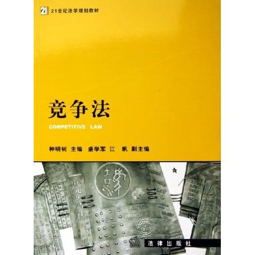 竞争法(21世纪法学规划教材)
