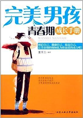 完美男孩青春期成长手册.pdf