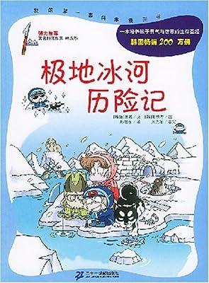 极地冰河历险记.pdf