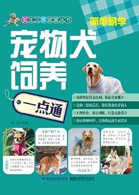 宠物犬饲养一点通.pdf