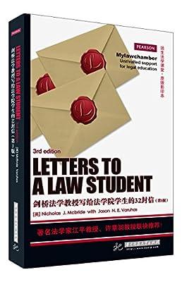 培生法学课堂:剑桥法学教授写给法学院学生的32封信.pdf