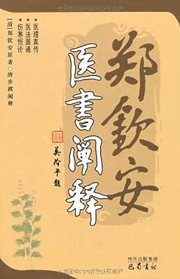 郑钦安医书阐释.pdf