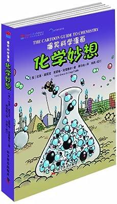爆笑科学漫画:化学妙想.pdf
