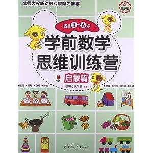 学前数学思维训练营:启蒙篇(适合3-6岁)/聪明考拉