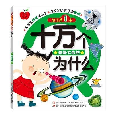 幼儿第一本十万个为什么:奇趣大自然.pdf