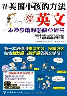 用美国小孩的方法学英文:一本神奇瞬间图解单词书.pdf
