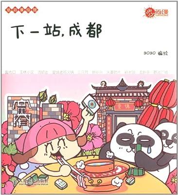 悠游漫绘馆:下一站,成都.pdf
