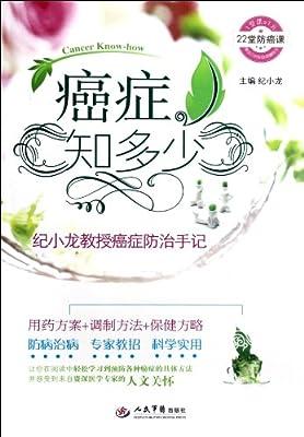癌症知多少:纪小龙教授癌症防治手记.pdf