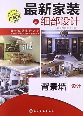 最新家装细部设计.背景墙设计.pdf