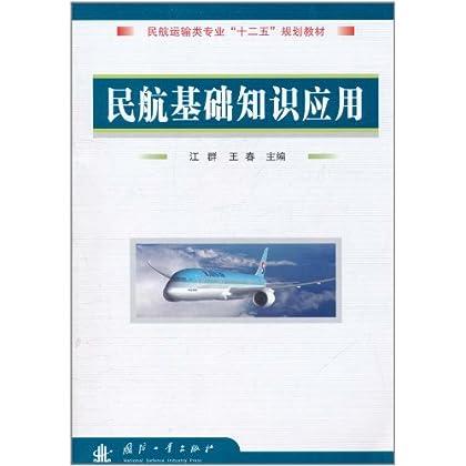 ΡDF版《民航基础知识应用》国防工业出版社