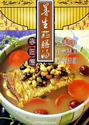 养生药膳汤.pdf