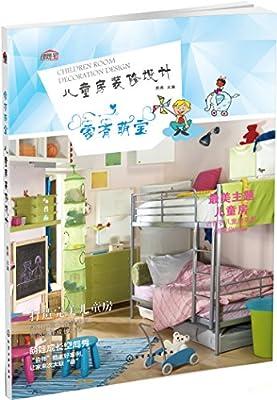 家有萌宝-儿童房装修设计.pdf