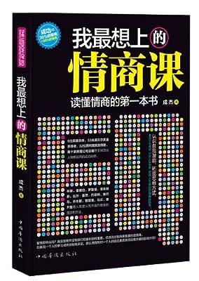 我最想上的情商课:读懂情商的第一本书.pdf