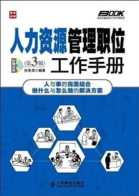 人力资源管理职位工作手册.pdf