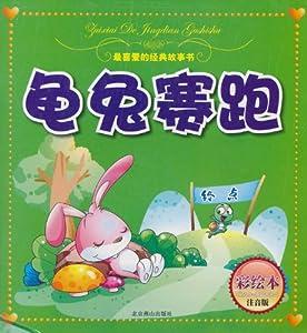 最喜爱的经典故事书:龟兔赛跑(彩绘本61注音版)/张