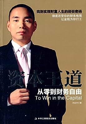 资本王道:从零到财务自由.pdf