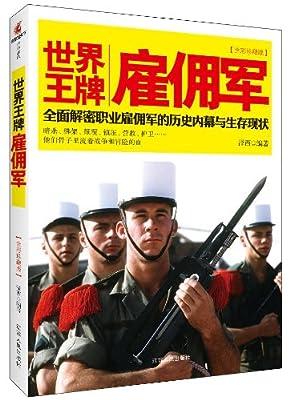 世界王牌雇佣军.pdf