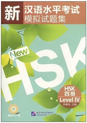 新汉语水平考试模拟试题集.pdf