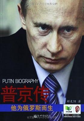 普京传:他为俄罗斯而生.pdf