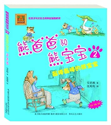 熊爸爸和熊宝宝2最棒最棒的熊宝宝.pdf