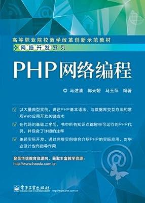 高等职业院校教学改革创新示范教材·网络开发系列:PHP网络编程.pdf