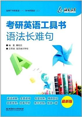 考研英语工具书:语法长难句.pdf