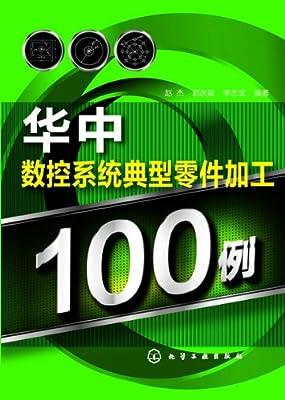 华中数控系统典型零件加工100例.pdf