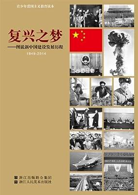 复兴之梦:图说新中国建设发展历程.pdf