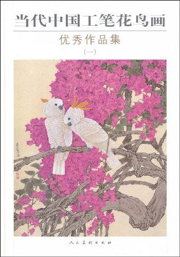 当代中国工笔花鸟画优秀作品集1