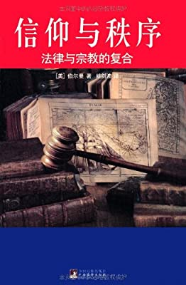信仰与秩序:法律与宗教的复合.pdf