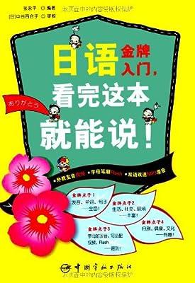 日语金牌入门,看完这本就能说!.pdf
