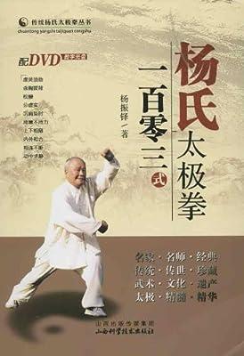 杨氏太极拳一百零三式.pdf