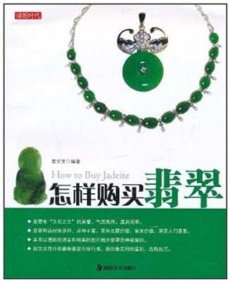 怎样购买翡翠.pdf