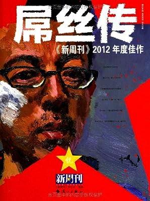 《新周刊》2012年度佳作•屌丝传.pdf