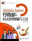 企业部门管理全程指南系列--行政部:10大管理模板与工具.pdf