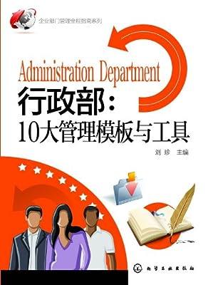 行政部:10大管理模板与工具.pdf
