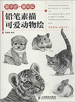 爱手绘·爱写实:铅笔素描可爱动物绘平装–2014年2月1日