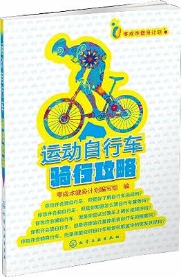 零成本健身计划--运动自行车骑行攻略.pdf