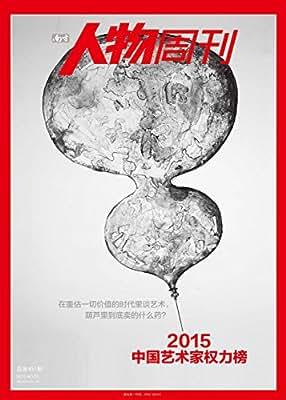 南方人物周刊2015年第33期.pdf