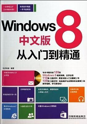 Windows 8中文版从入门到精通.pdf