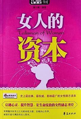 女人的资本.pdf