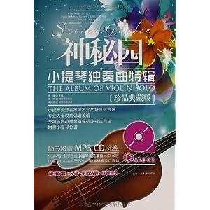 神秘园小提琴独奏曲特辑 珍品典藏版 附CD光盘 小提琴分谱
