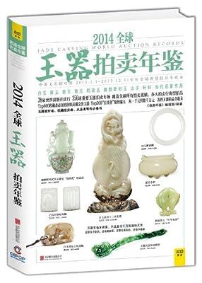 2014全球玉器拍卖年鉴.pdf