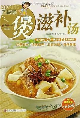 巧厨娘煲滋补汤.pdf