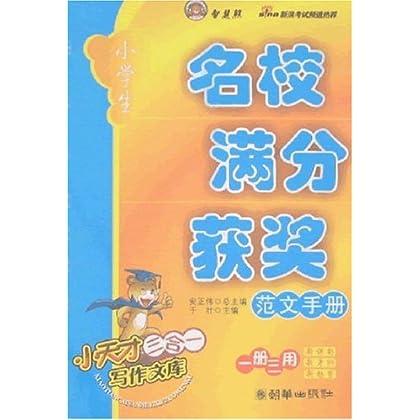 关于中国梦的名人名言图片分享