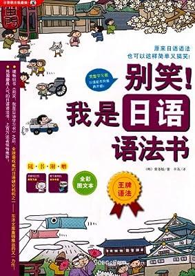 别笑!我是日语语法书.pdf