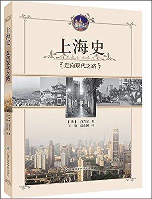 上海史:走向现代之路.pdf